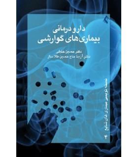 کتاب دارو درمانی بیماری های گوارشی