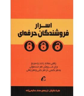 کتاب اسرار فروشندگان حرفه ای