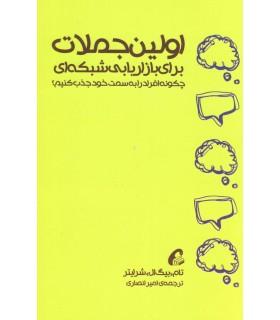 کتاب اولین جملات برای بازاریابی شبکه ای