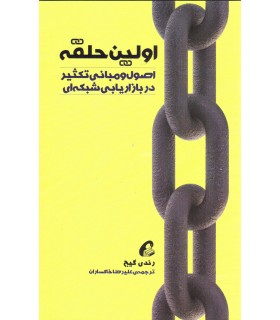 کتاب اولین حلقه اصول و مبانی تکثیر در بازاریابی شبکه ای