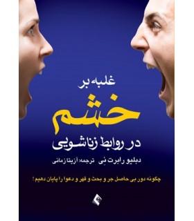 کتاب غلبه بر خشم در روابط زناشویی چگونه دور بی حاصل جر و بحث و قهر و دعوا را پایان دهیم