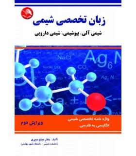 کتاب زبان تخصصی شیمی شیمی آلی بیوشیمی شیمی دارویی