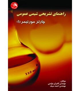 کتاب راهنمای تشریحی شیمی عمومی چارلز مولتیمر 1