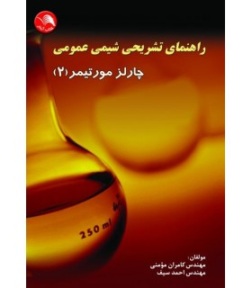 کتاب راهنمای تشریحی شیمی عمومی چارلز مولتیمر 2