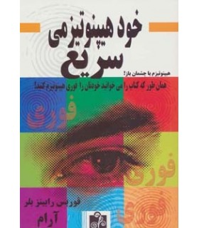 کتاب خود هیپنوتیزمی سریع :هیپنوتیزم با چشمان باز