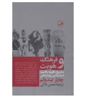 کتاب فرهنگ و هویت تاریخ نظریه و کاربرد انسان شناسی روان شناختی