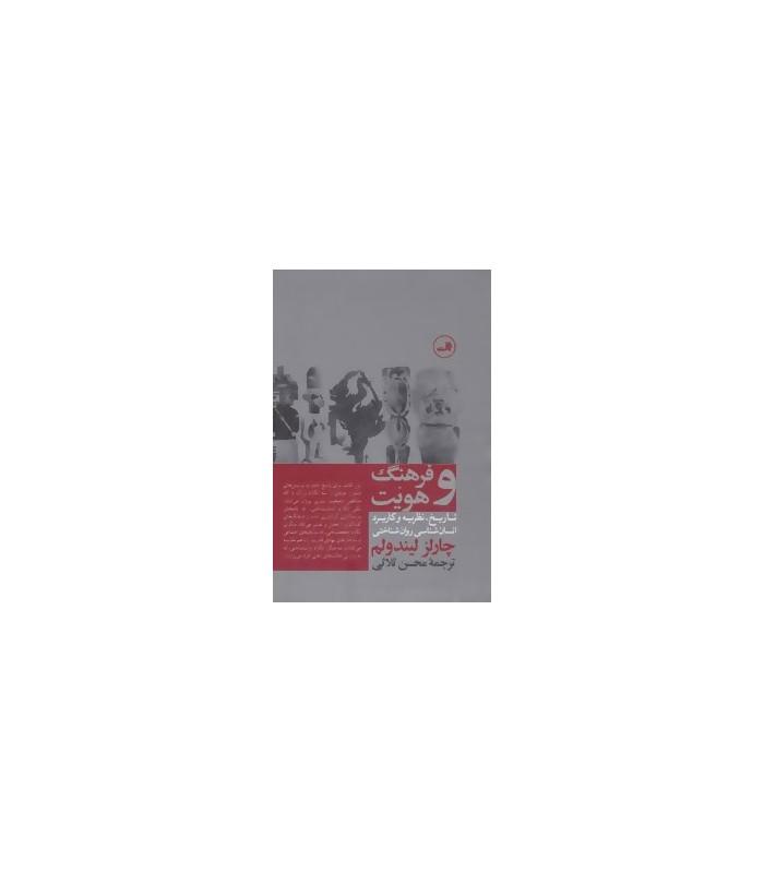 کتاب فرهنگ و هویت :تاریخ نظریه و کاربرد انسان شناسی روان شناختی