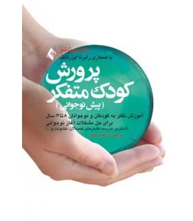 کتاب پرورش کودک متفکر پیش نوجوانی آموزش تفکر به کودکان و نوجوانان 8 تا 12 سال برای حل مشکلات آغاز نوجوانی استرس مدرسه