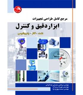 کتاب مرجع کامل طراحی تجهیزات ابزار دقیق و کنترل نفت گاز پتروشیمی