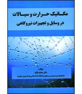 کتاب مکانیک حرارت و سیالات در وسایل و تجهیزات نیروگاهی