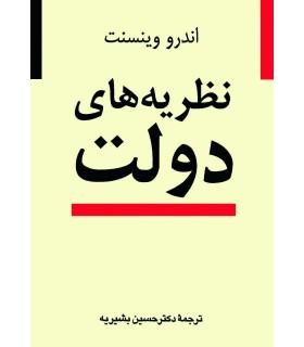 کتاب نظریه های دولت