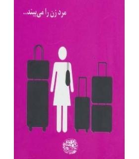 کتاب مرد زن را می بیند...