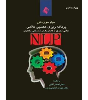 کتاب برنامه ریزی عصبی کلامی NLP مبانی نظری و کاربردهای روان شناختی