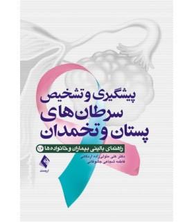 کتاب پیشگیری و تشخیص سرطان های پستان و تخمدان