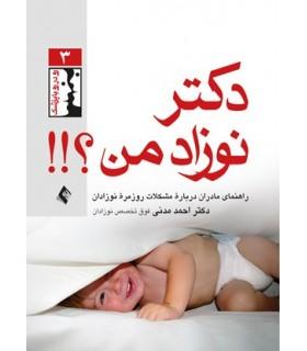 کتاب دکتر نوزاد من راهنمای مادران درباره مشکلات روزمرۀ نوزادان