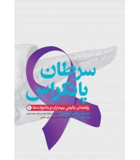کتاب سرطان پانکراس راهنمای بالینی بیماران و خانواده ها