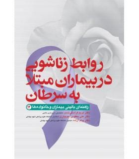 کتاب روابط زناشویی در بیماران مبتلا به سرطان راهنمای بالینی بیماران و خانواده ها