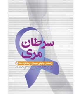 کتاب سرطان مری مجموعه راهنمای بالینی بیماران و خانواده ها