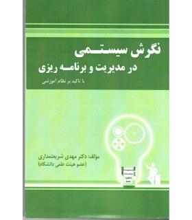 کتاب نگرش سیستمی در مدیریت و برنامه ریزی