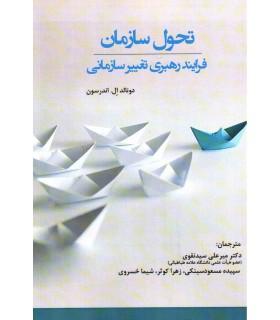کتاب تحول سازمان فرایند رهبری تغییر سازمانی