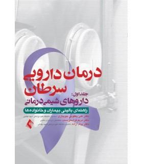 کتاب درمان دارویی سرطان جلد 1 داروهای شیمی درمانی راهنمای بالینی بیماران و خانواده ها