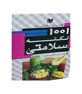 کتاب تغذیه و سلامتی با 1001 نکته سلامتی