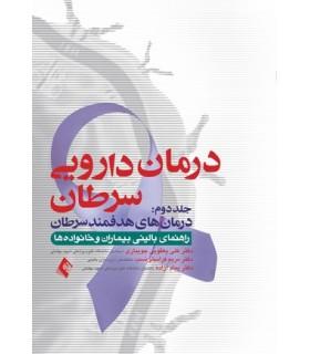 کتاب درمان دارویی سرطان جلد 2 درمان های هدفمند سرطان راهنمای بالینی بیماران و خانواده ها