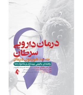 کتاب درمان دارویی سرطان جلد 3 هورمون درمانی راهنمای بالینی بیماران و خانواده ها