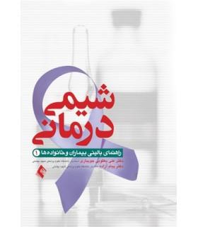 کتاب شیمی درمانی 1 راهنمای بالینی بیماران و خانواده ها