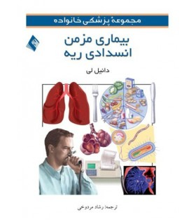 کتاب بیماری مزمن انسدادی ریه