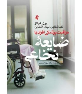 کتاب مراقبت پزشکی از افراد با ضایعۀ نخاعی