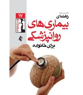 کتاب راهنمای بیماری های روان پزشکی برای خانواده ها