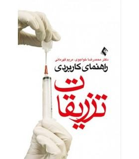 کتاب راهنمای کاربردی تزریقات