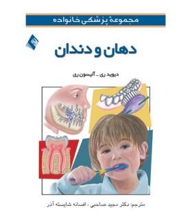 کتاب دهان و دندان