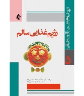 کتاب رژیم غذایی سالم بهداشت سالمندان