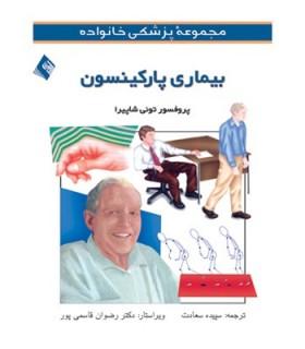 کتاب بیماری پارکینسون