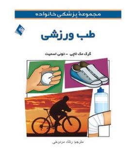 کتاب طب ورزشی