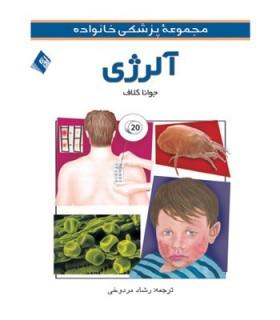 کتاب آلرژی
