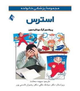 کتاب استرس مجموعۀ پزشکی خانواده