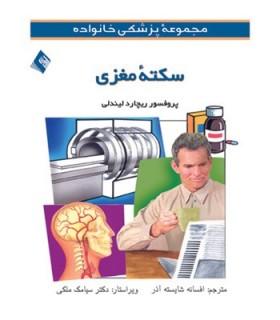 کتاب سکتۀ مغزی