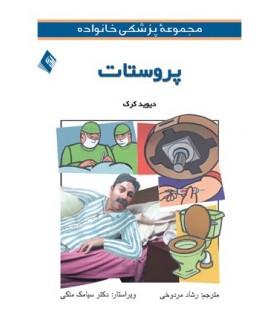 کتاب پروستات مجموعۀ پزشکی خانواده