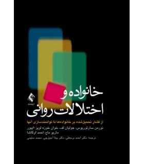 کتاب خانواده و اختلالات روانی از فشار تحمل شده بر خانواده ها تا توانمندسازی آنها
