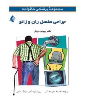 کتاب جراحی مفصل ران و زانو