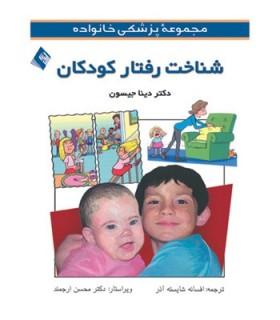 کتاب شناخت رفتار کودکان مجموعۀ پزشکی خانواده