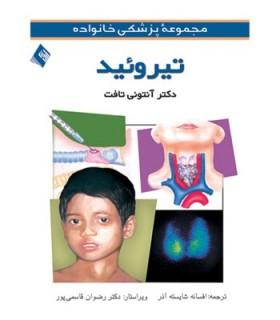 کتاب تیروئید مجموعۀ پزشکی خانواده
