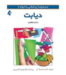 کتاب دیابت مجموعۀ پزشکی خانواده