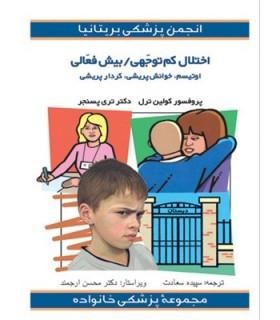 کتاب اختلال کم توجهی بیش فعالی اوتیسم خوانش پریشی کردار پریشی
