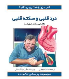 کتاب درد قلبی و سکته قلبی انجمن پزشکی بریتانیا