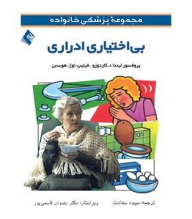 کتاب بی اختیاری ادراری مجموعۀ پزشکی خانواده