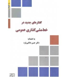 کتاب گفتارهایی جدید در خط مشی گذاری عمومی
